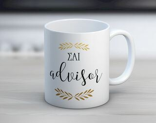 Sigma Alpha Iota Advisor Coffee Mug