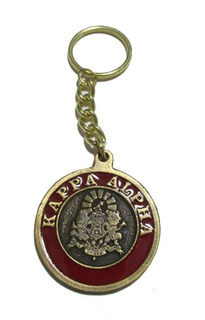 Kappa Alpha Metal Fraternity Key Chain