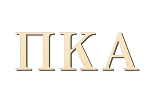 Pi Kappa Alpha Big Wooden Greek Letters