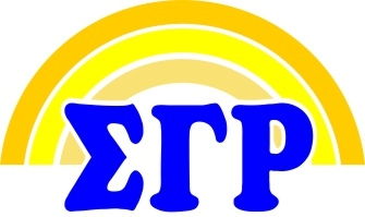 Sigma Gamma Rho Rainbow Decals