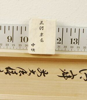 Mikawa Nagura Shima Medium Size