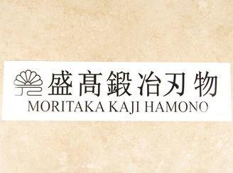 Moritaka Hamono Bumper Sticker