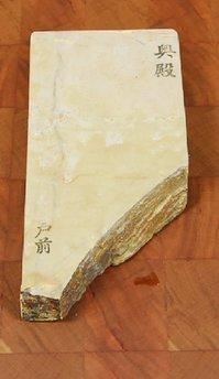 Okudo Natural Stone P7