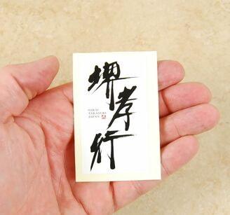Sakai Takayuki Sticker
