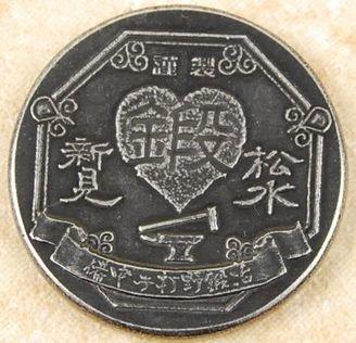 Takeda Hamono Coin