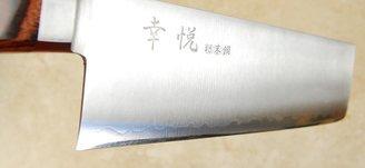 Kohetsu HAP40 Western Nakiri 175mm