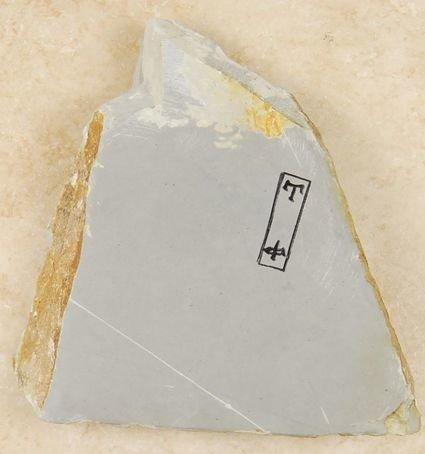 Nakayama Koppa Natural Stone