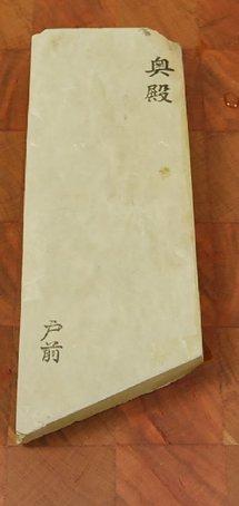 Okudo Natural Stone P3B